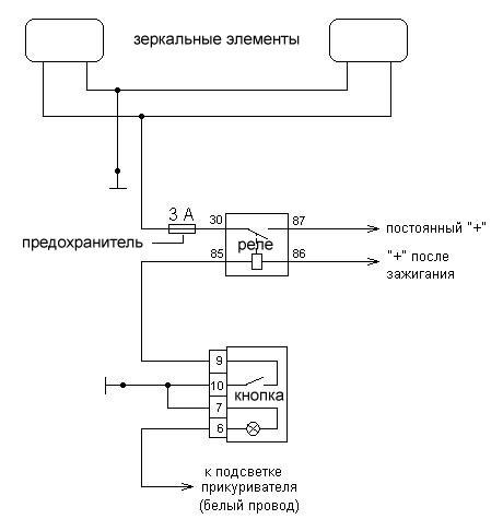 Схема подключения обогрева зеркал