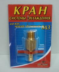 Кран для слива охлаждающей жидкости ВАЗ 2109